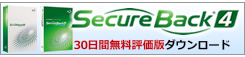 Secure Back評価版ダウンロード