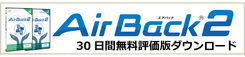 Air Back 2 無料評価版ダウンロード