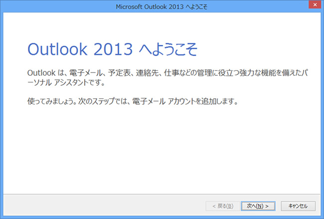 Outlook2003、2007、2010からOutlook2013へのリストア方法1