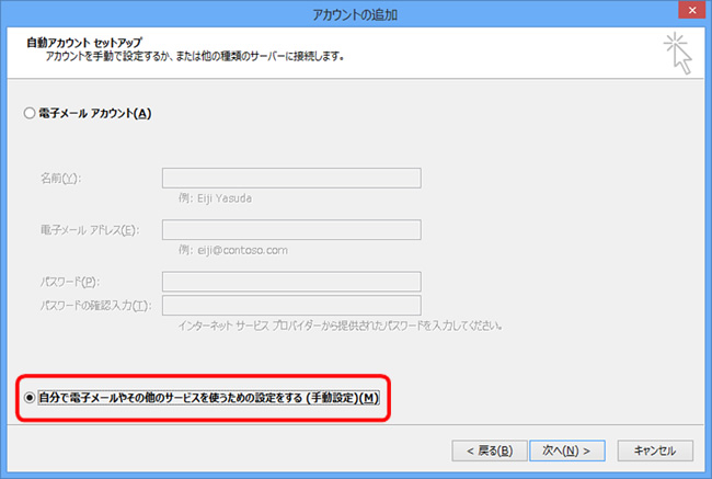 Outlook2003、2007、2010からOutlook2013へのリストア方法3