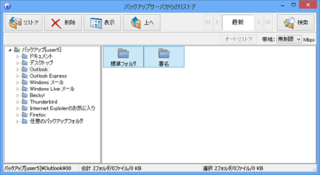 Outlook2003、2007、2010からOutlook2013へのリストア方法8