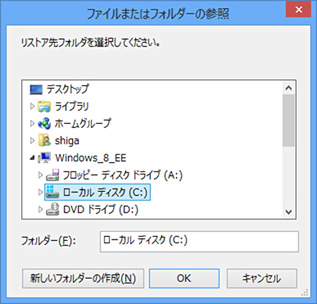 Outlook2003、2007、2010からOutlook2013へのリストア方法9
