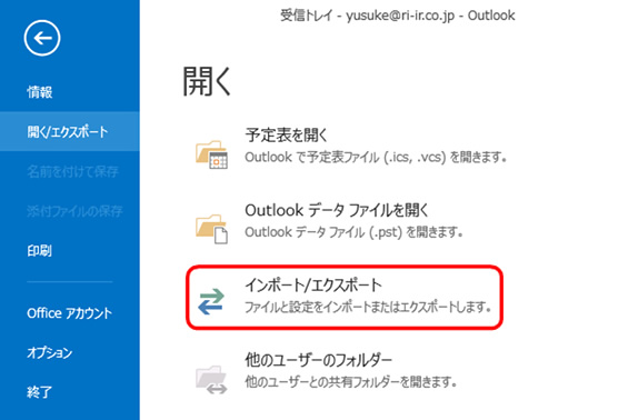 Outlook2003、2007、2010からOutlook2013へのリストア方法10