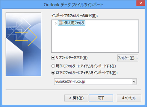 Outlook2003、2007、2010からOutlook2013へのリストア方法14