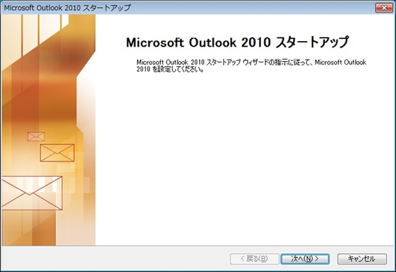 Outlook2003、2007からOutlook2010へのリストア方法1