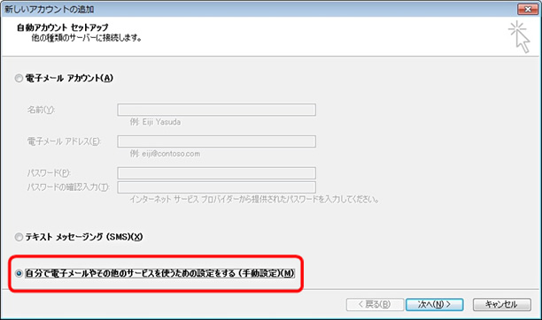 Outlook2003、2007からOutlook2010へのリストア方法3