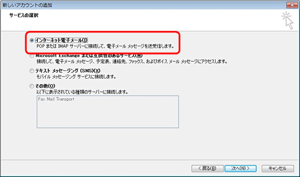Outlook2003、2007からOutlook2010へのリストア方法4