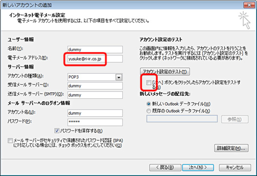 Outlook2003、2007からOutlook2010へのリストア方法5