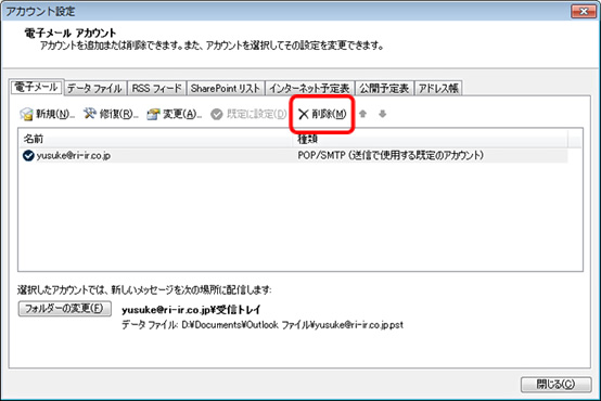 Outlook2003、2007からOutlook2010へのリストア方法7