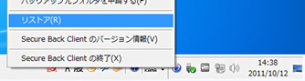 Outlook2003、2007からOutlook2010へのリストア方法9