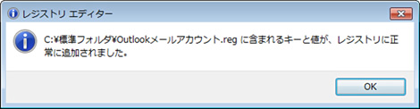 Outlook2003、2007からOutlook2010へのリストア方法15