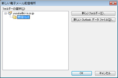 Outlook2003、2007からOutlook2010へのリストア方法17