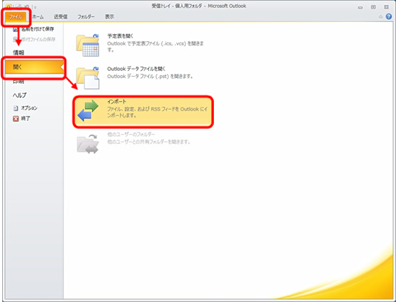 Outlook2003、2007からOutlook2010へのリストア方法19