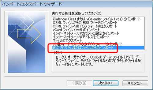 Outlook2003、2007からOutlook2010へのリストア方法20