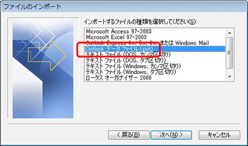Outlook2003、2007からOutlook2010へのリストア方法21