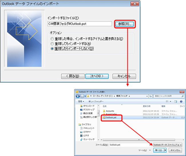 Outlook2003、2007からOutlook2010へのリストア方法22