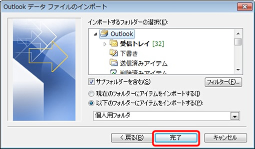 Outlook2003、2007からOutlook2010へのリストア方法23